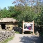 済州民族村(1)